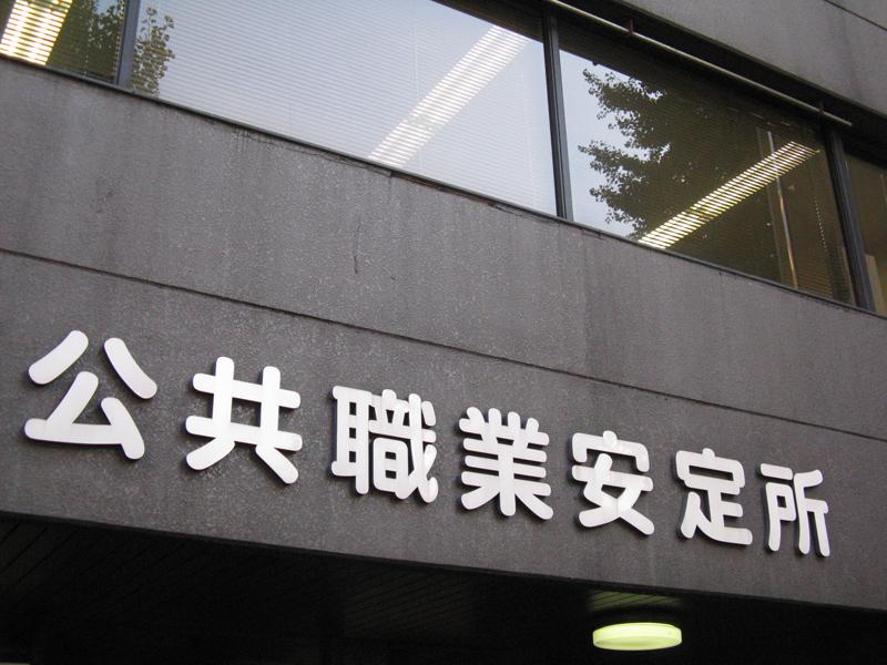 公共職業安定所の通称 : 【ハロ...