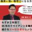 【融資に強い税理士】になる方法 セミナー
