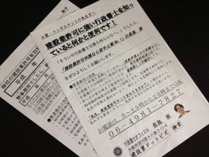 長島_チラシ