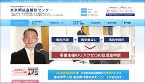 東京助成金相談センター
