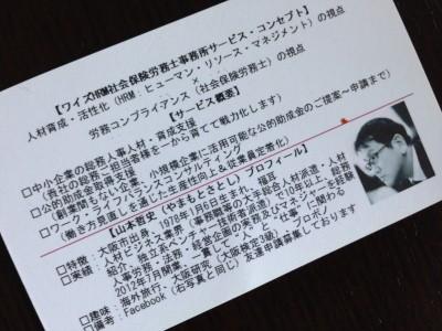 5-1_meishi_ura
