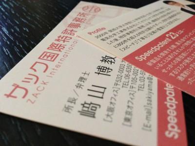 1_meishi