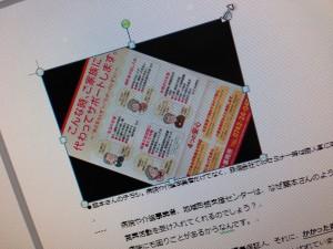 1月28日wordで作れる小冊子写真3