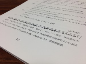 1月28日wordで作れる小冊子写真4