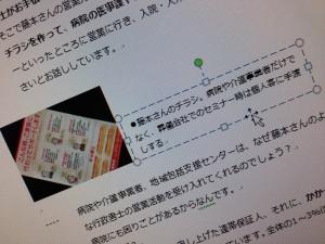 1月28日wordで作れる小冊子写真2