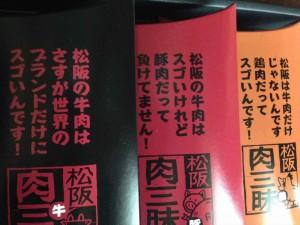 3matsuzaka