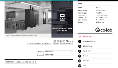 co-lab_sumida