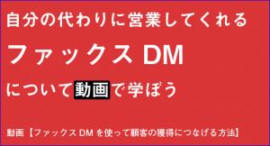 faxdm_video