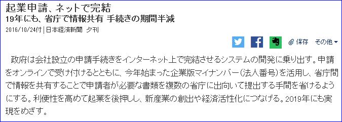 20161024_nikkei