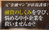 【東京・大阪】融資に強いFP・士業になる方法セミナー 生き残れる士業になろう