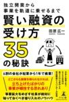 書籍「賢い融資の受け方 35の秘訣」表紙画像