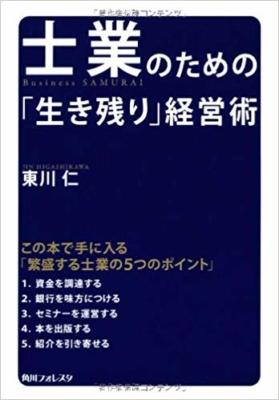 「士業のための生き残り経営術」表紙