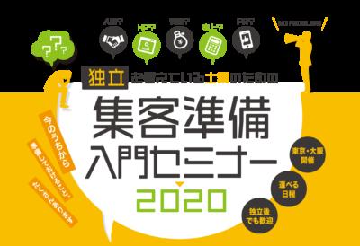 独立を考えている士業のための集客準備 入門セミナー2020