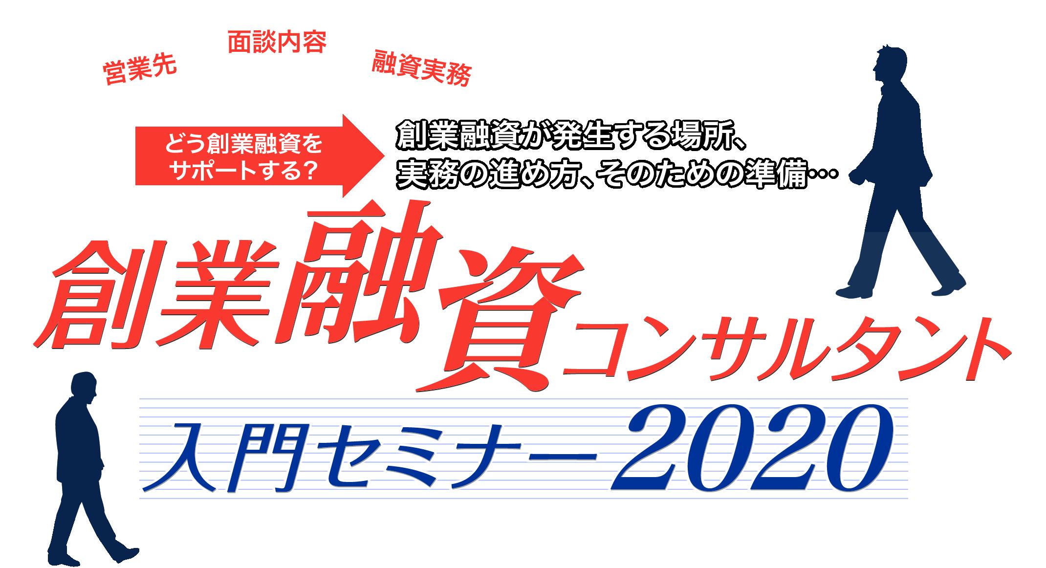 創業融資コンサルタント入門セミナー2020