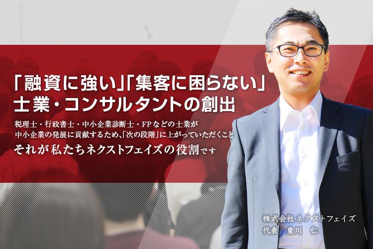 「融資に強い」「集客に困らない」 士業・コンサルタントの創出 株式会社ネクストフェイズ 代表 東川 仁