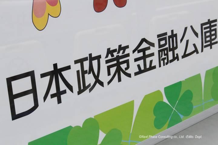 実例:日本政策金融公庫からコロナ融資を断られました   株式会社 ...