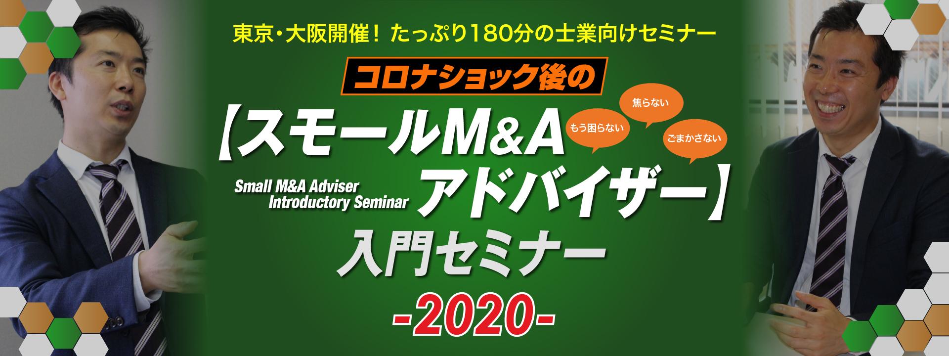 コロナショック後の【スモールM&Aアドバイザー】入門セミナー2020