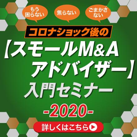 【スモールM&Aアドバイザー】入門セミナー2020