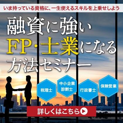 融資に強いFP・士業になる方法セミナー|株式会社ネクストフェイズ