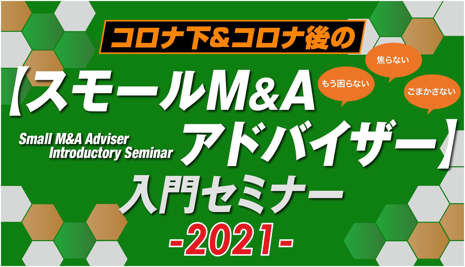 コロナ下&コロナ後のスモールM&Aアドバイザー入門セミナー2021