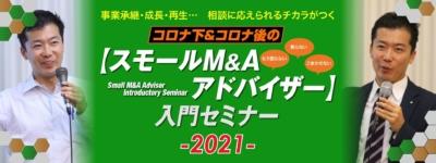 コロナ下&コロナ後のスモールM&Aアドバイザー入門セミナー2021|株式会社ネクストフェイズ