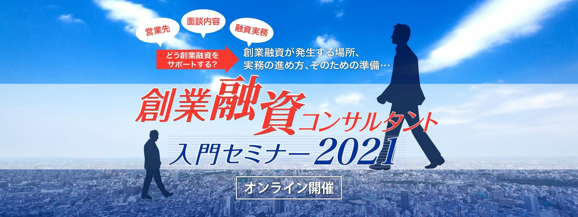 創業融資コンサルタント入門セミナー2021|株式会社ネクストフェイズ