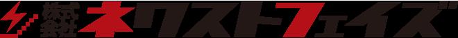 株式会社ネクストフェイズ
